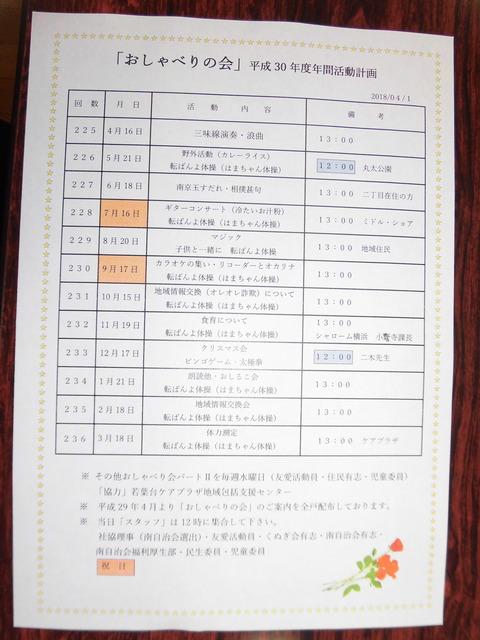 おしゃべりの会-3月反省会 (3)