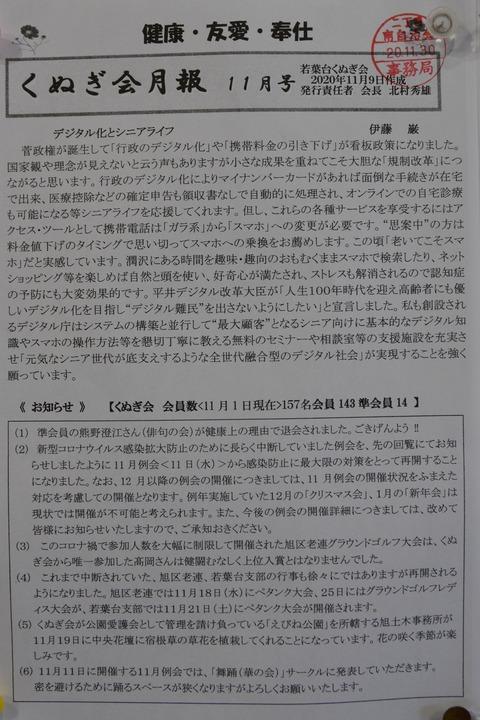 32くぬぎ会月報11月号