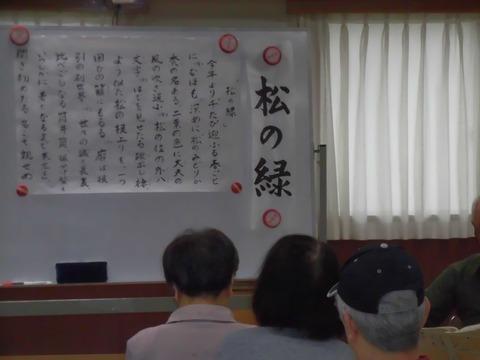 おしゃべりの会4月-長唄