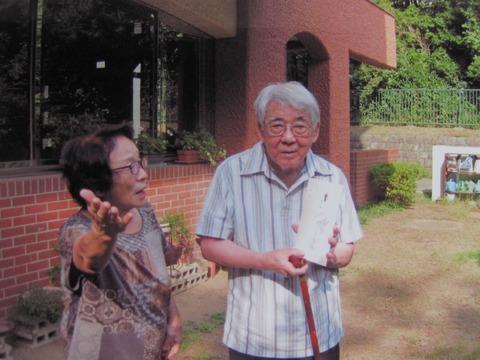 賀寿贈呈―杉本さん夫婦