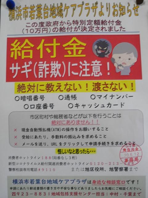7ケアプラザお知らせ給付金詐欺注意
