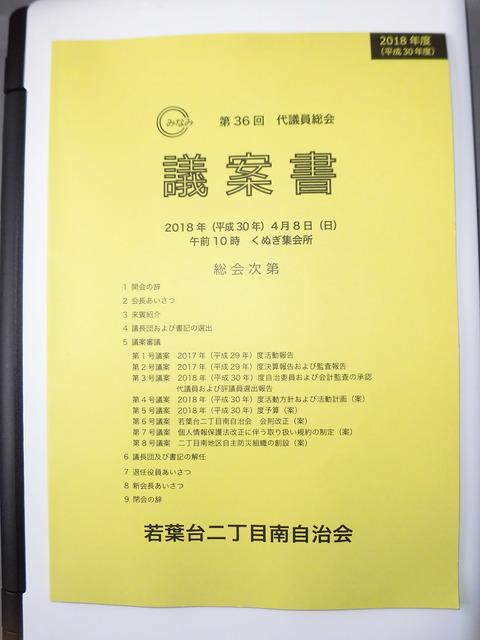 自治会議案書-36回 (2)