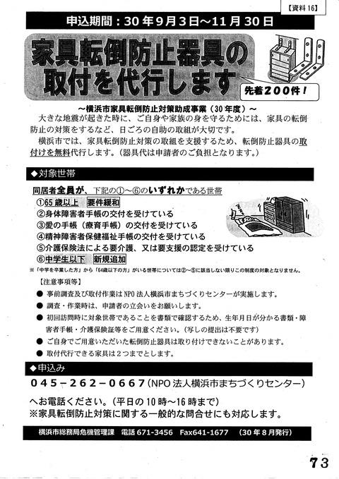 家具転倒防止01
