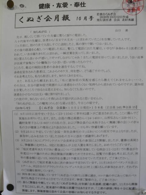 27くぬぎ会月報10月号