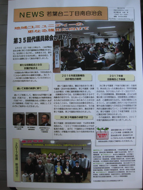 H29-5自治会広報誌