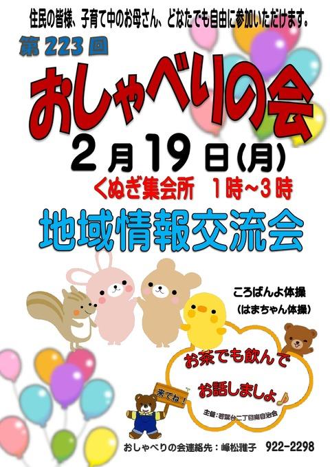 おしゃべりの会ポスター-2月