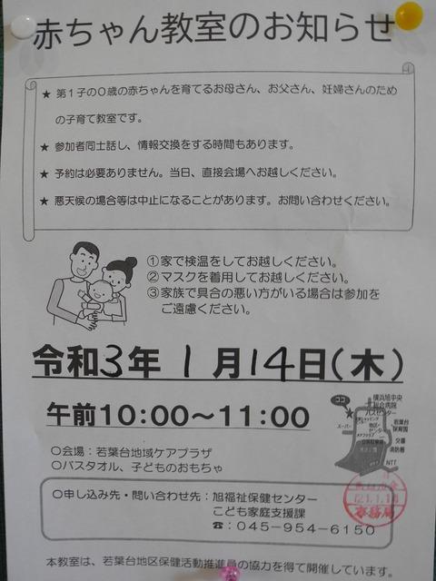 38赤ちゃん教室のお知らせ