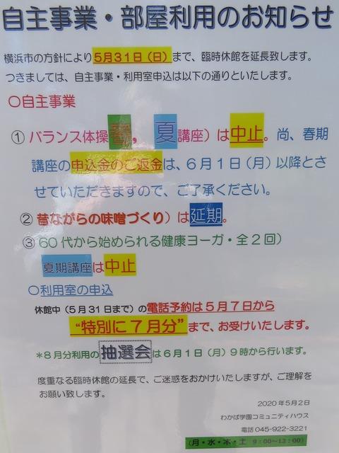 コミハ事業・会館利用お知らせ