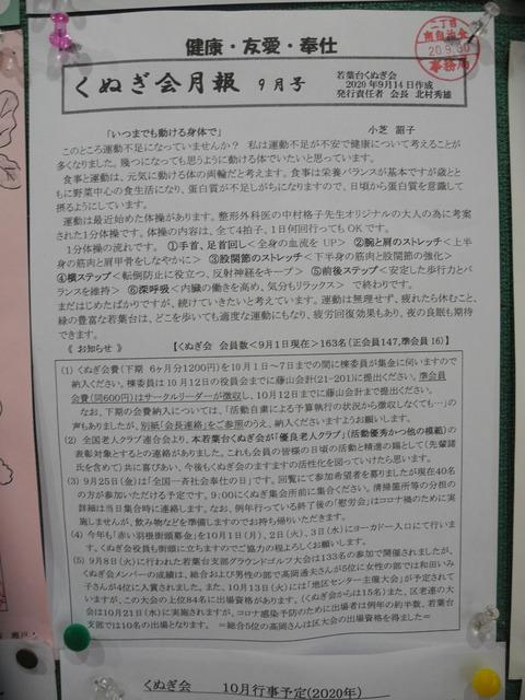 24くぬぎ会月報9月号