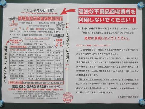 IMG_1191のコピー