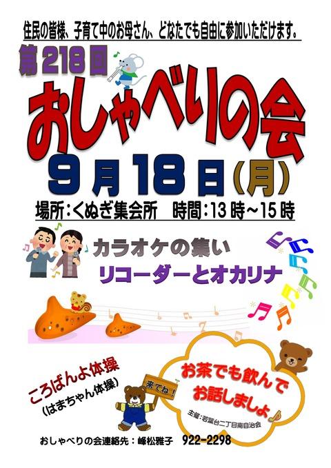 おしゃべりの会ポスター(9)