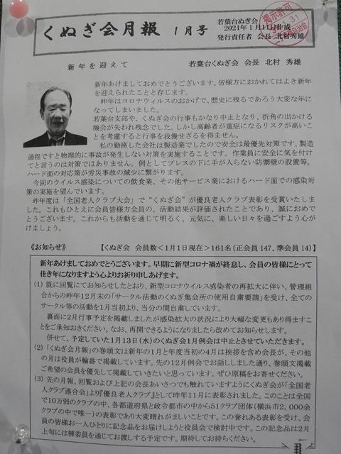 39くぬぎかい月報1月号DSCN7258