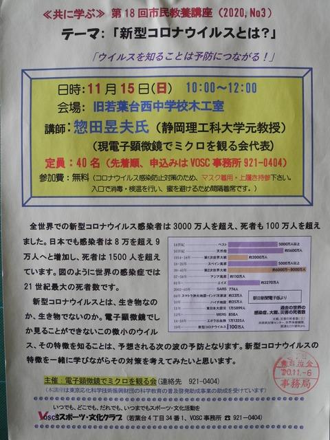 28市民教養講座「新型コロナウイルスとは?」