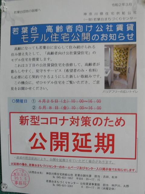 高齢者住宅の公開延期