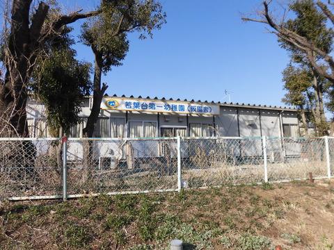 第一幼稚園仮園舎