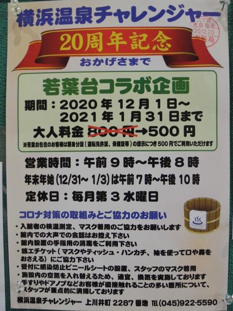 34横浜温泉チャレンジャー20周年記念コラボ企画