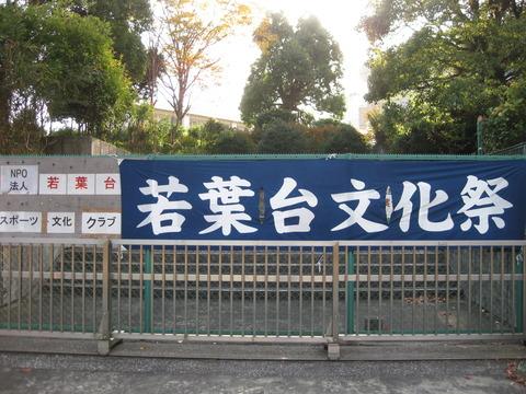 文化祭横断幕