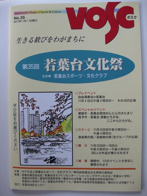 若葉台文化祭プログラム