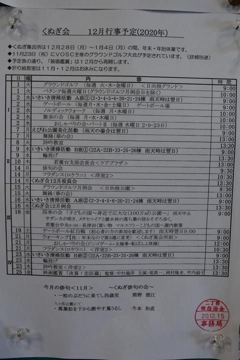 32くぬぎ会12月の予定