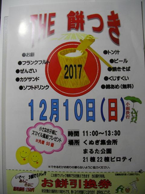 THE餅つきポスター (2)