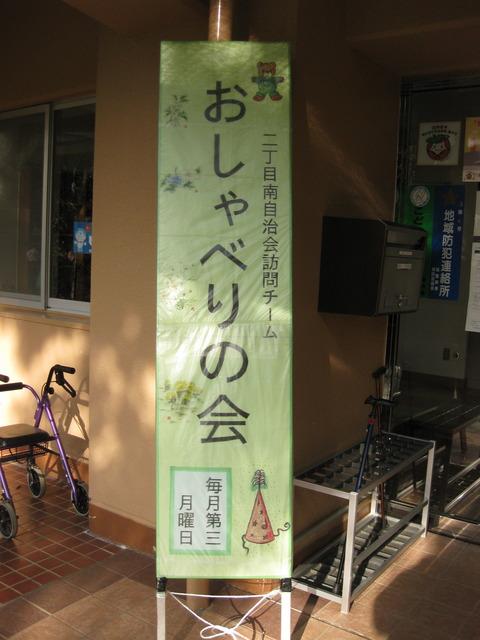おしゃべりの会-11月 (13)