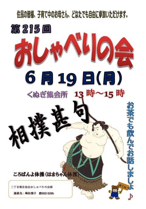 おしゃべりの会6月19日