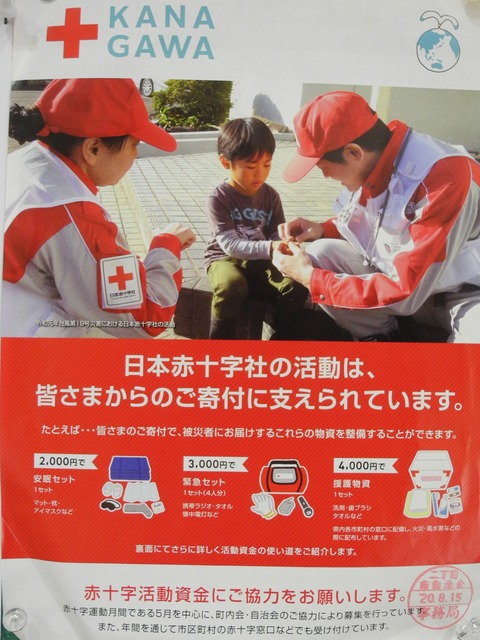 15日本赤十字社の活動