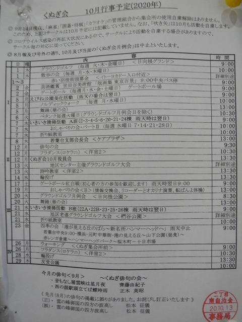 24くぬぎ会10月の予定
