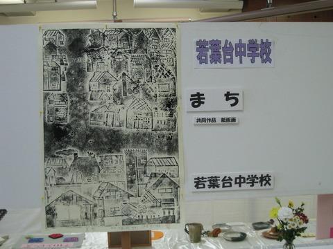 文化祭展示 (9)