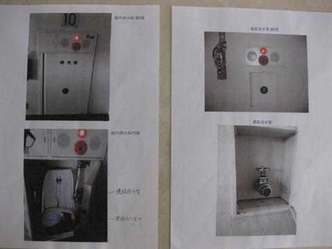 23棟消火設備-屋内消火栓他