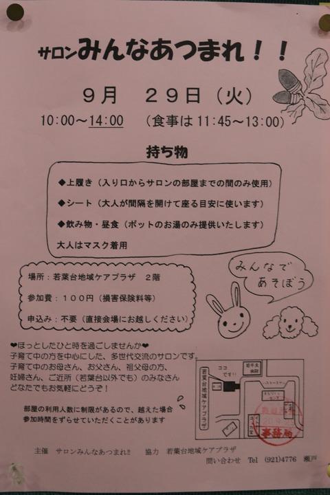 23サロンみんなあつまれ (2)