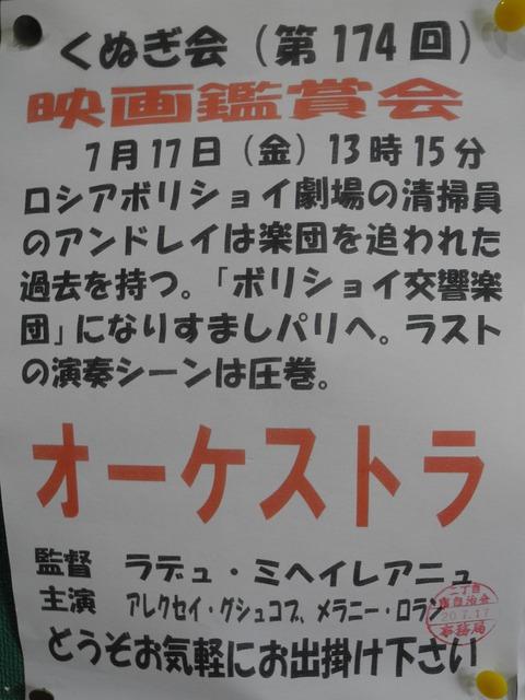 12くぬぎ会 映画観賞会
