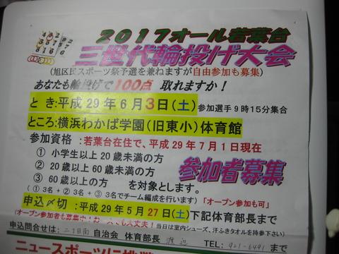 輪投げ大会ポスター