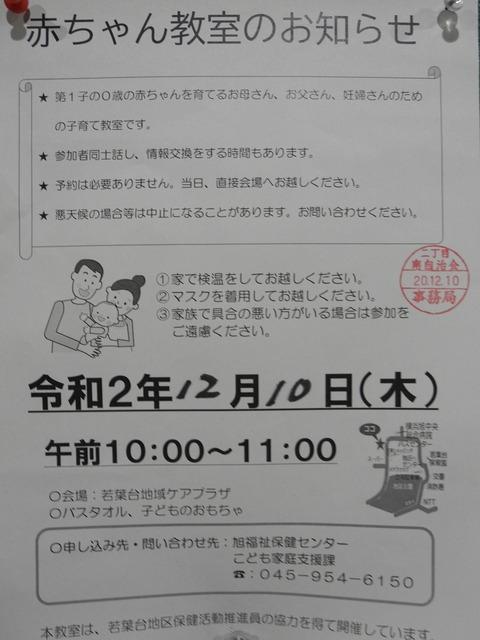 33赤ちゃん教室のお知らせ