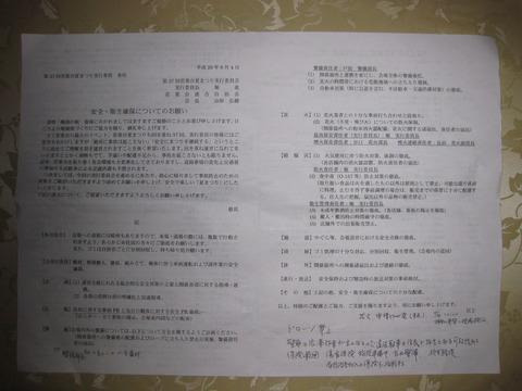 夏祭り全体会議資料 (2)
