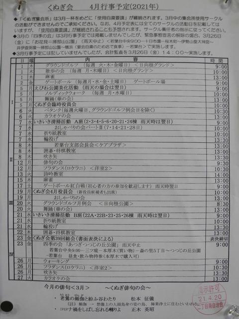 47くぬぎ会4月の行事予定
