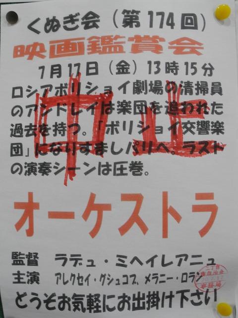 13くぬぎ会 映画観賞会中止