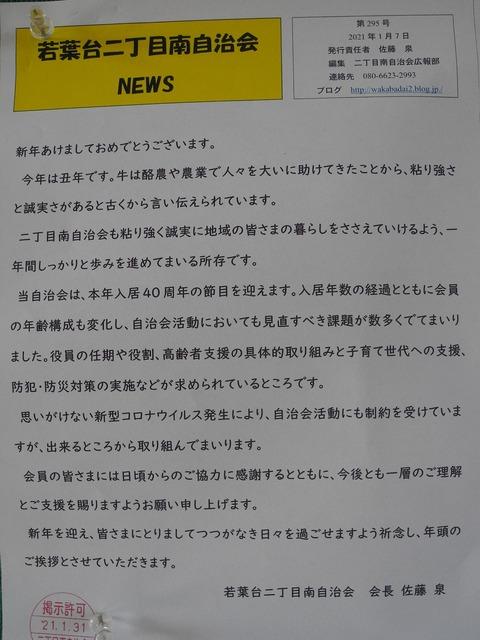 39自治会ニュース①