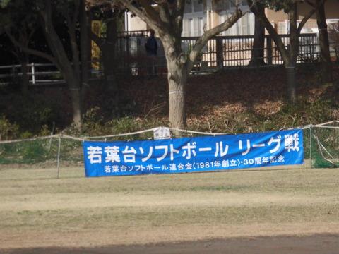 若葉台リーグ-横断幕