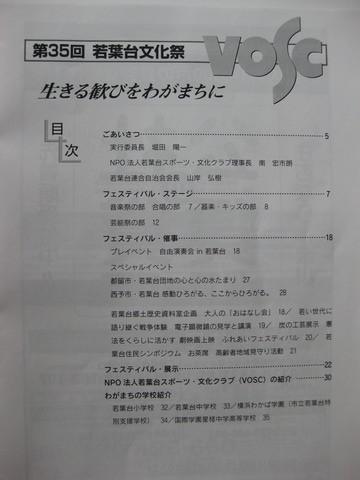 文化祭プログラム (2)