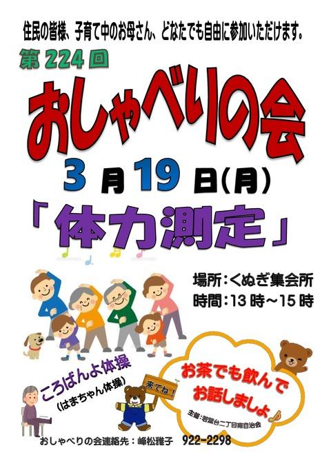 おしゃべりの会ポスター-3月