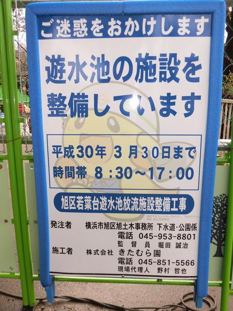 若葉台公園再整備3-22 (3)