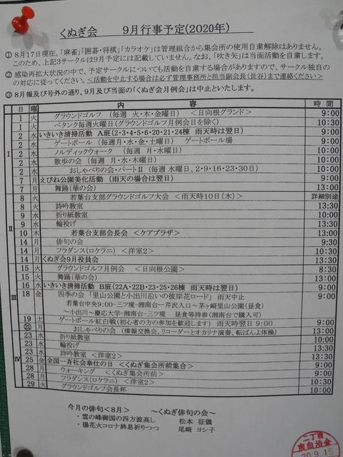 19くぬぎ会9月行事予定