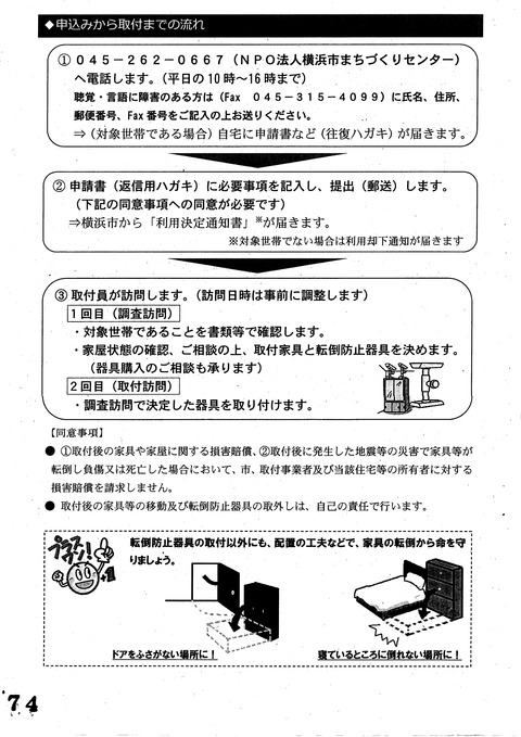 家具転倒防止02