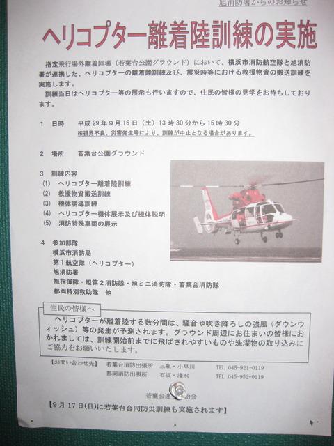 ヘリコプター離着陸訓練ポスター