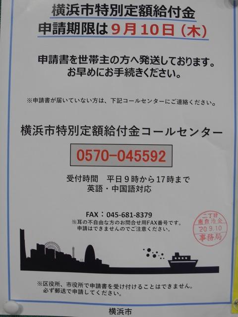 19横浜市特別定額給付金申請手続きのお知らせ