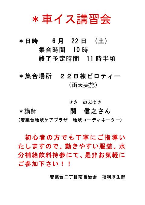 2019年度 車椅子講習会ポスター