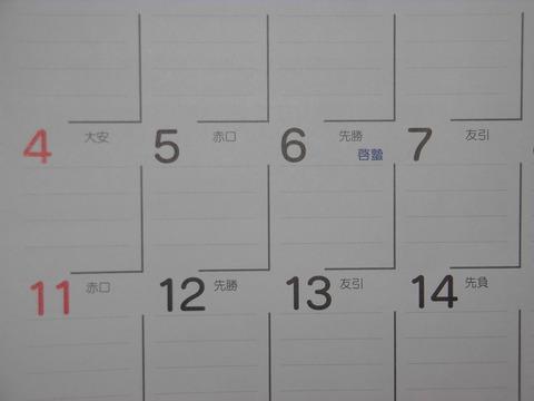 啓蟄カレンダー (2)
