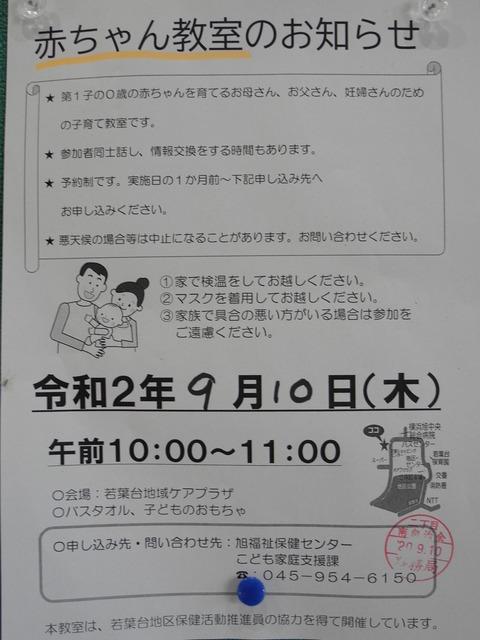 20赤ちゃん教室のお知らせ