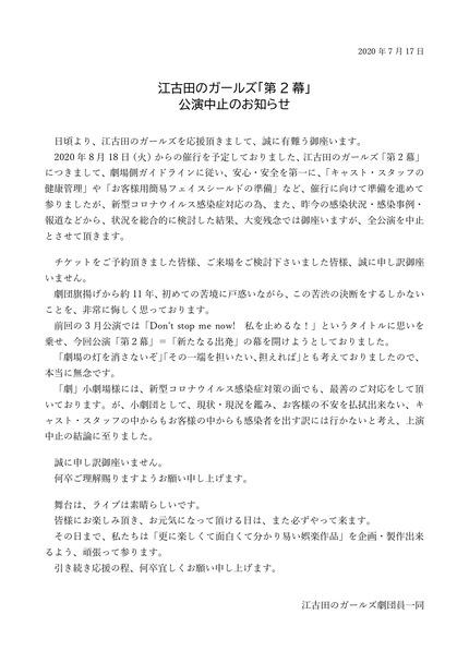 「第2幕」上演中止_JPGデータ